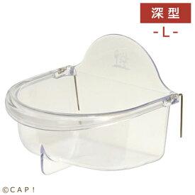 【SANKO】深型バード食器(L)