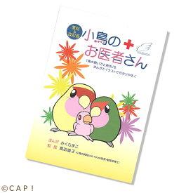 【復刻&改訂版】小鳥のお医者さん