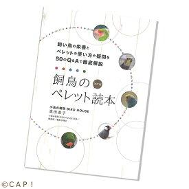 飼鳥のペレット読本 改訂版