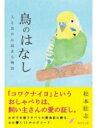 鳥のはなし 〜人と鳥の心温まる物語〜