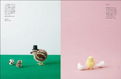 【誠文堂新光社】小鳥ぽんぽん毛糸を巻いてつくる家鳥とちいさな野鳥