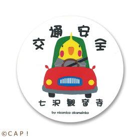 【七沢観音寺】交通安全ステッカー オカメインコ