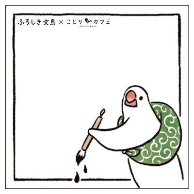 【ことりカフェ】ふろしき文鳥めも