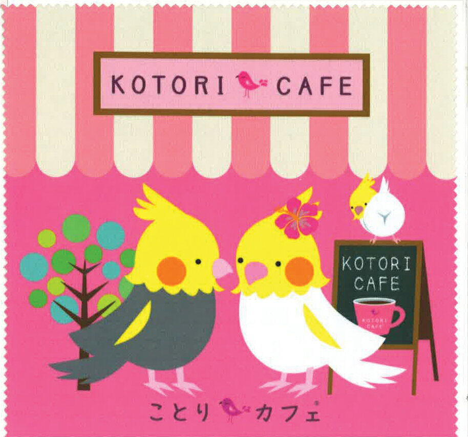 【ことりカフェ】ことりカフェ・マイクロファイバークロス