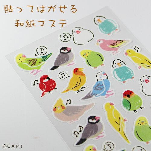 【NB】和紙マステシール インコ