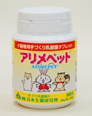 賞味期限:2018/1/8 容器:黄色【日本生菌】アリメペット 小動物用 50g