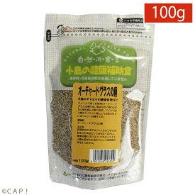 賞味期限2022/11/30【黒瀬ペットフード】小鳥の健康補助食 オーチャードグラスの種 100g