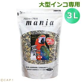 ※大袋※賞味期限:2020/10/31【黒瀬ペットフード】マニア 大型インコ専用 3L(約1.8kg)