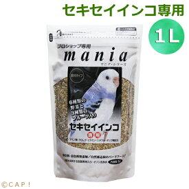 賞味期限:2021/1/31【黒瀬ペットフード】マニア セキセイインコ専用 1L(約710g)