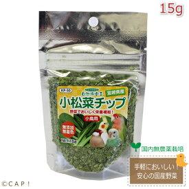 賞味期限2022/2/28【黒瀬ペットフード】自然派宣言 小松菜チップ 15g