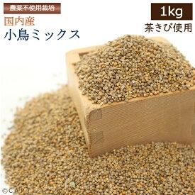 【国内産】小鳥ミックス 1kg ※茶きび使用※