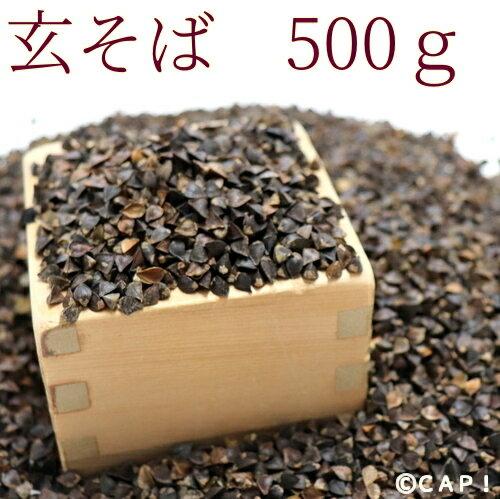 【国産】玄そば 500g