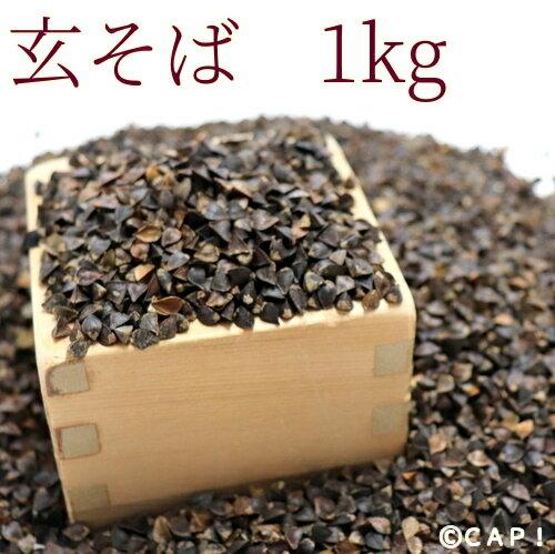 【国産】玄そば 1kg