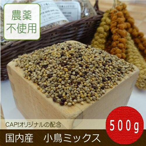 【国内産】小鳥ミックス(2) 500g