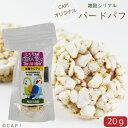 賞味期限:2020/4/14【尾田川農園】バードパフ 20g(約10枚入り)
