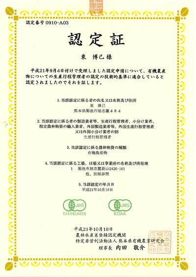 【熊本県産】有機JAS認定品ひえの穂50g2019年産※黄ラベル※