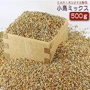 小鳥ミックス 500g
