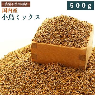 【国内産】小鳥ミックス500g