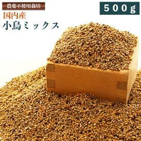 【国内産】小鳥ミックス 500g