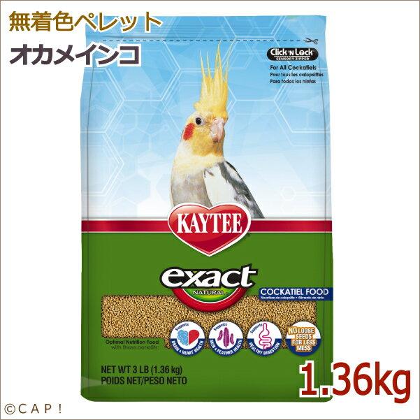 賞味期限:2019/8/17【ケイティー】エクザクトナチュラルオカメインコ3#(1.36kg)