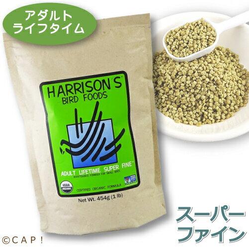 賞味期限:2019/12/31【ハリソン】アダルトライフタイムスーパーファイン 1#(454g)