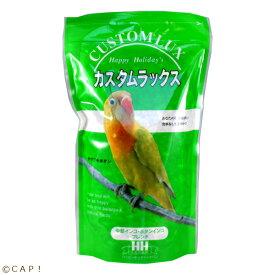 賞味期限2021/10/31 カスタムラックス 中型インコ・ボタンインコブレンド 830