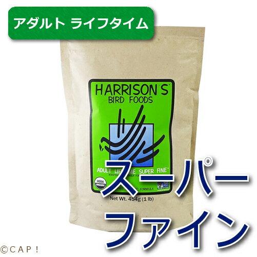 賞味期限:2019/8/31【ハリソン】アダルトライフタイムスーパーファイン 1#(454g)