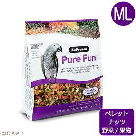 賞味期限2021/9/30 ズプリーム ピュアファン MLパロット&コニュア 2#(907g)