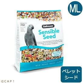 賞味期限2021/6/30 ズプリーム センシブルシード パロット&コニュアML 2#(907g)