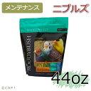 賞味期限:2020/4/27【ラウディブッシュ】デイリーメンテナンスニブルズ 44oz(1.25kg)