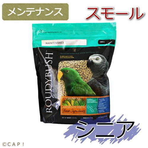 賞味期限:2019/9/8【ラウディブッシュ】シニア ダイエットスモール 44oz(1.25kg)