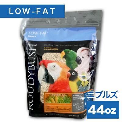 賞味期限:2020/4/27【ラウディブッシュ】デイリーメンテナンスニブルズ44oz(1.25kg)
