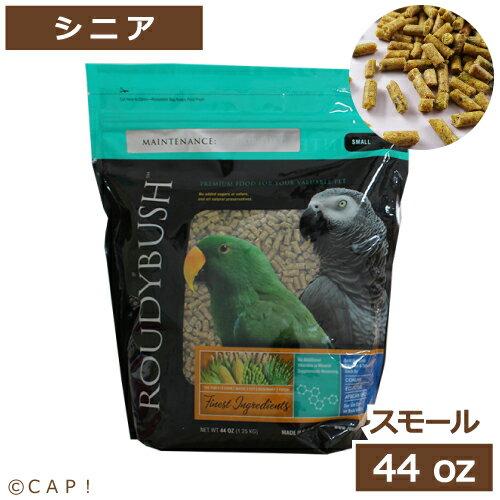 賞味期限:2020/3/23【ラウディブッシュ】シニア ダイエットスモール 44oz(1.25kg)
