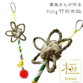 【CAP!オリジナルTOY Kiwami】#004 竹の水仙