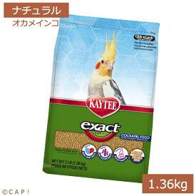 賞味期限:2020/9/4【ケイティー】エクザクトナチュラルオカメインコ 3#(1.36kg)