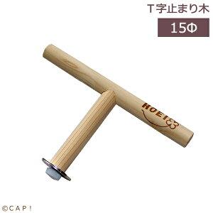 【HOEIオプションパーツ】ウッディートーイT字止まり木15Ф ※ネジタイプ