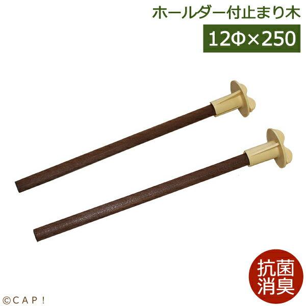 【HOEI】抗菌消臭天然木 止まり木ホールダー250mm