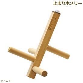 【HOEIオプションパーツ】ウッディートーイ止まり木メリー