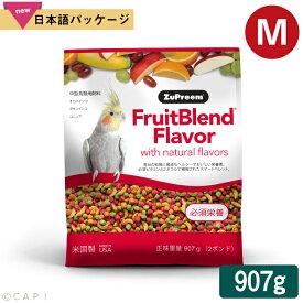 賞味期限2023/2/28ズプリーム フルーツブレンド M オカメインコ(2#/907g) 中型鳥類用飼料