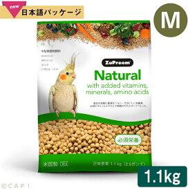 賞味期限2022/7/31ズプリーム ナチュラル プレミアムダイエット M オカメインコ (2.5#/1.1kg)中型鳥類用飼料