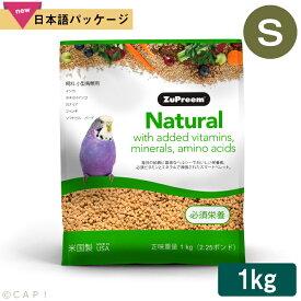 賞味期限2023/1/31 ズプリーム ナチュラル プレミアムダイエット S パラキート (2.25#/1kg)小型鳥類用飼料