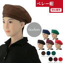ベレー帽 選べる6色