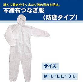 不織布つなぎ服(防塵タイプ)M・L・LL・3L 白 30枚入り