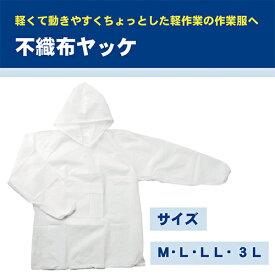 不織布ヤッケ M・L・LL・3L 白 50枚入り