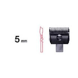 清水電機 スピーディク電気バリカン 純正替刃 5mm