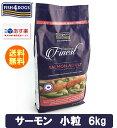 【選べるトリーツプレゼント!】フィッシュ4ドッグ ファイネスト サーモン 小粒 6kg(リニューアル品)【あす楽対応】…