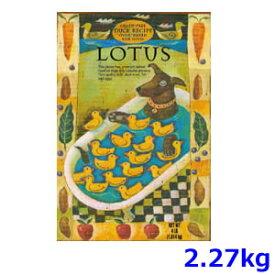 ロータス グレインフリー ダックレシピ 2.27kg