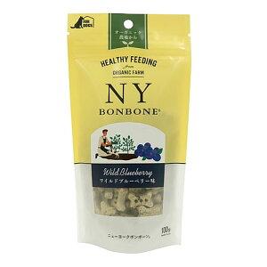 【あす楽対応】ニューヨーク ボンボーン(NY BON BONE) ワイルドブルーベリー味 100g