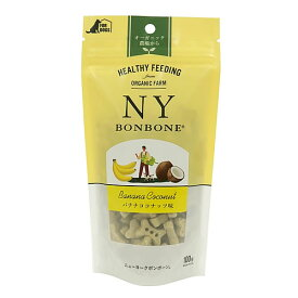 【あす楽対応】ニューヨーク ボンボーン(NY BON BONE) バナナココナッツ味 100g