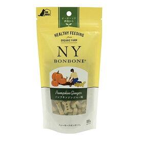 【あす楽対応】ニューヨーク ボンボーン(NY BON BONE) パンプキンジンジャー味 100g